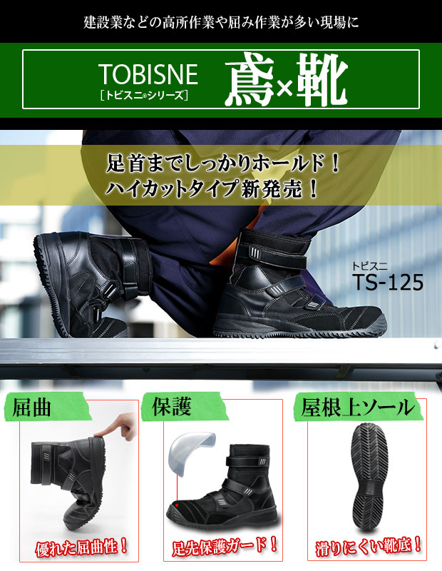 屋根上・高所作業向け作業靴トビスニ・ハイカット