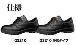 G3210商品仕様