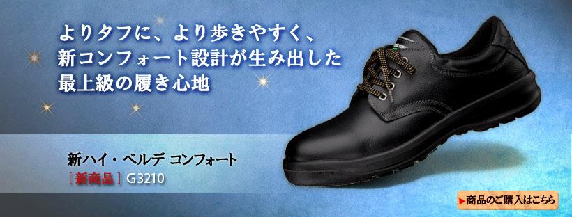 履きやすさを追求した安全靴・G3コンフォート