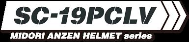 SC-19PCLVシリーズ