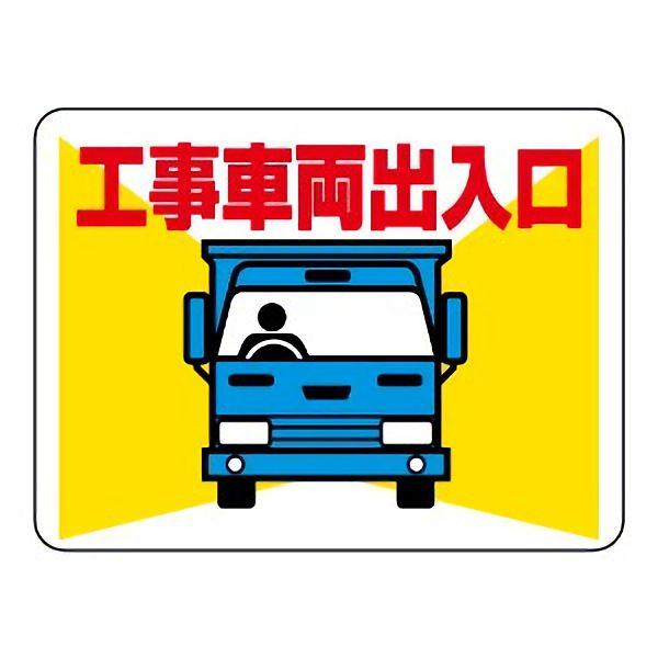 ミドリ安全 】 車両出入口標識 3...