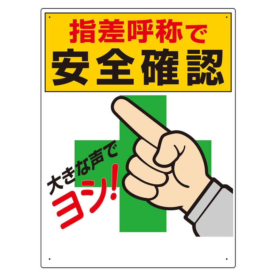 指差呼称標識 320-25 指差呼称で安全確認