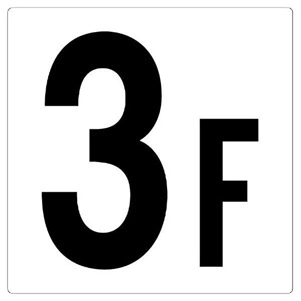 ミドリ安全 】 階数表示板 348-...