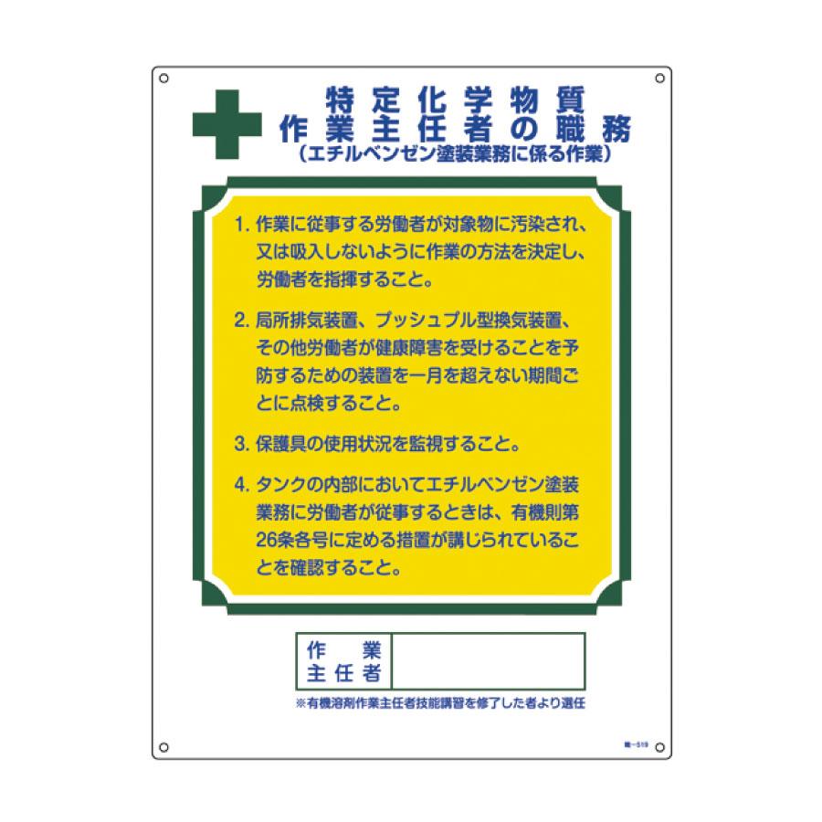 特定化学物質・有機溶剤標識 - 看板の通販 ...