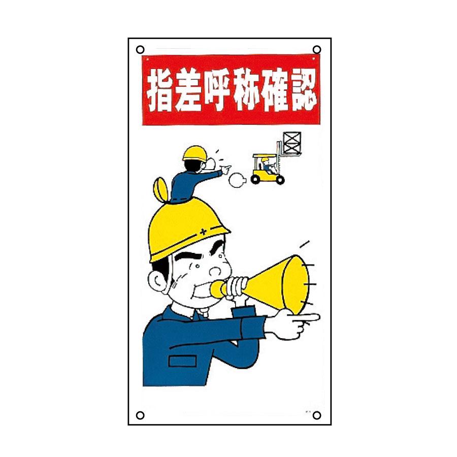 イラスト標識板 KY-13 指差呼称確認 084013