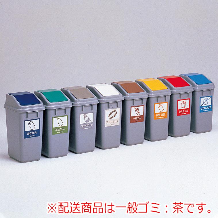 ミドリ安全 】 分別ゴミ箱 ... : 単位 リットル : すべての講義