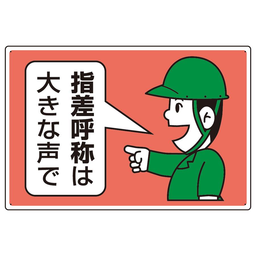 指差呼称標識 821-03 指差呼称は大きな声で