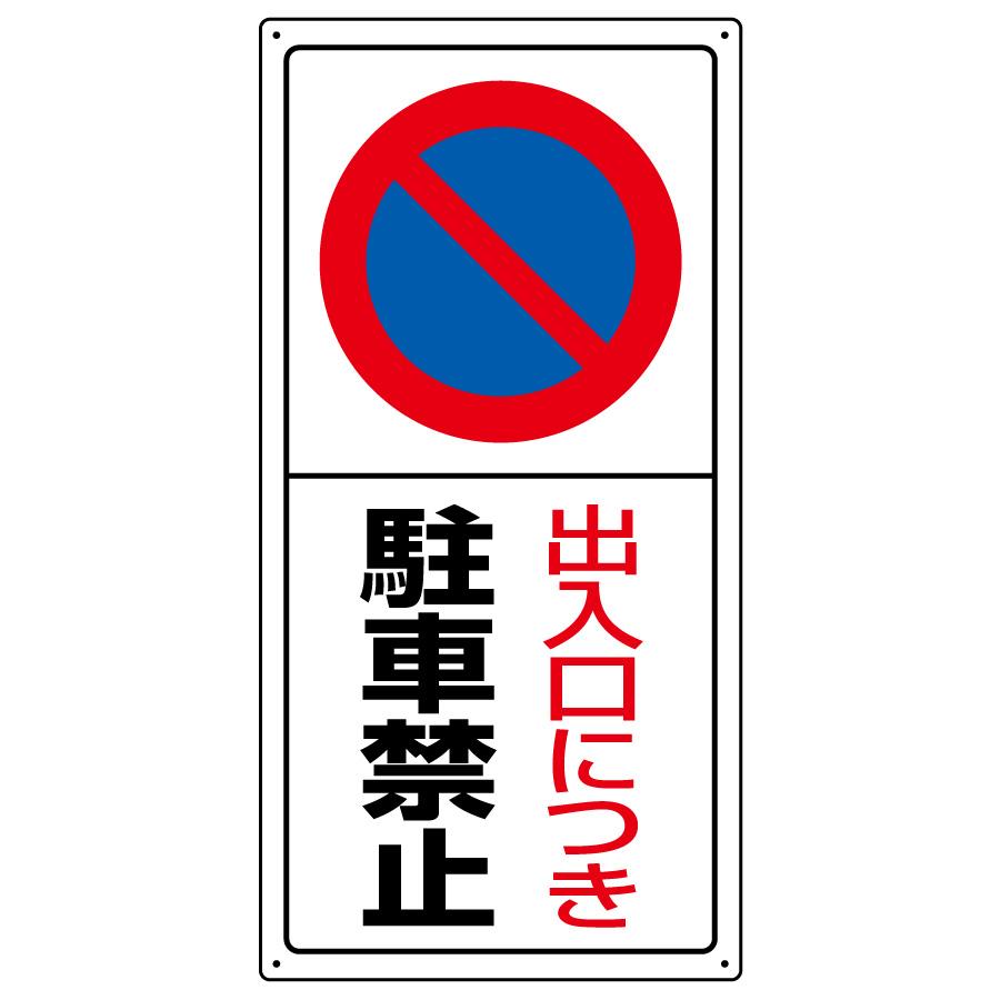 ミドリ安全 】 駐車場標識 834-...