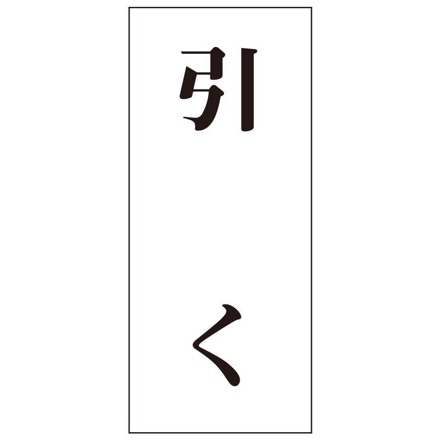 ミドリ安全 】 ドア表示板 843-...