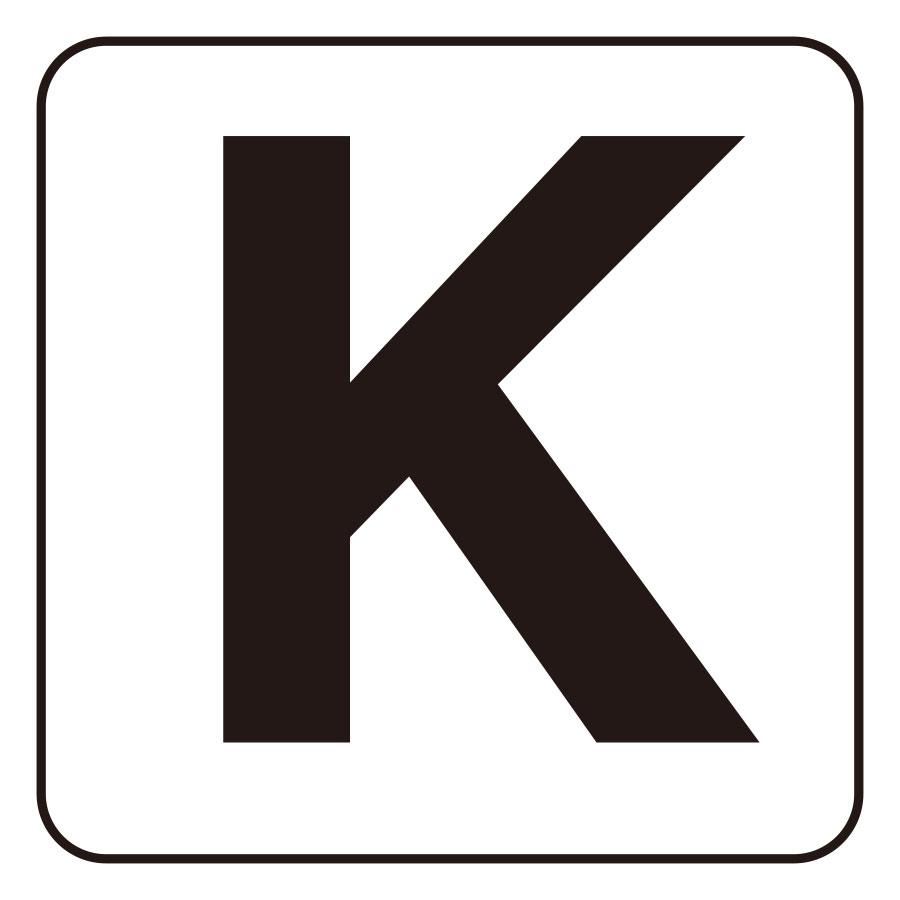 アルファベット表示ステッカー 845-82K K 5枚1組