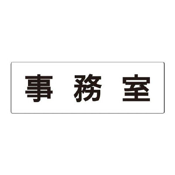 ... 事務室 両面表示 文字入れ (白