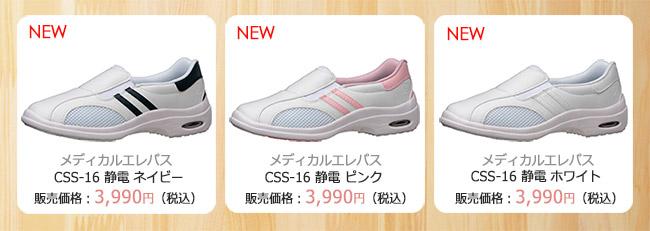 css-16 静電