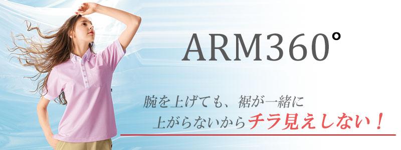 Arm360度 腕がグーンと上がる!安心裾が上がらない。女性目線で作りました。