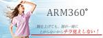 ARM360
