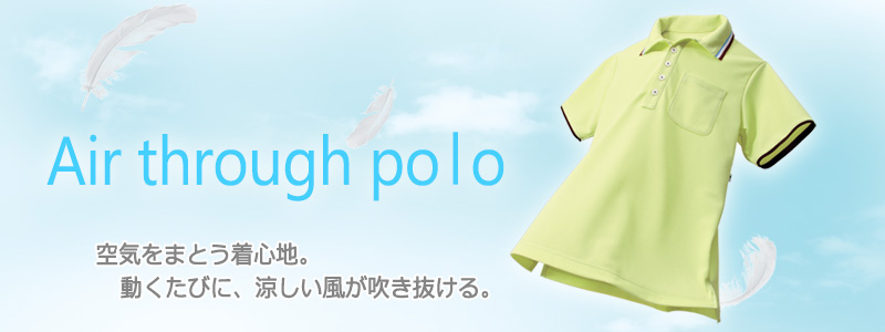 Air through polo 空気をまとう着心地。動くたびに、涼しい風が吹き抜ける。