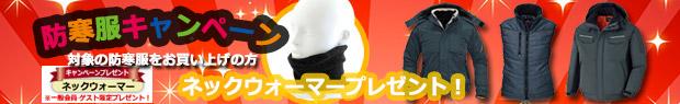 2016-17防寒服【手袋】プレゼント