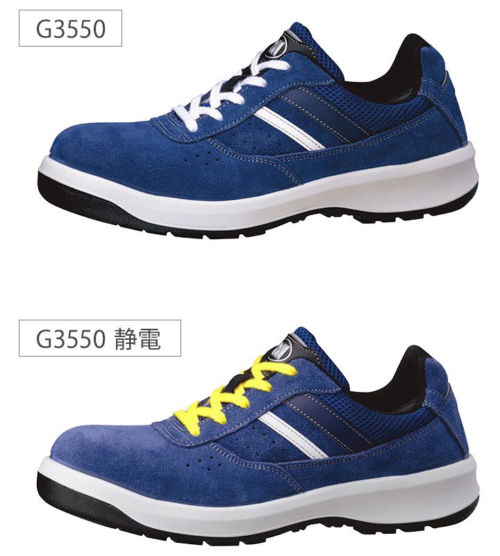 G3550は静電靴タイプの「G3550静電」もあります