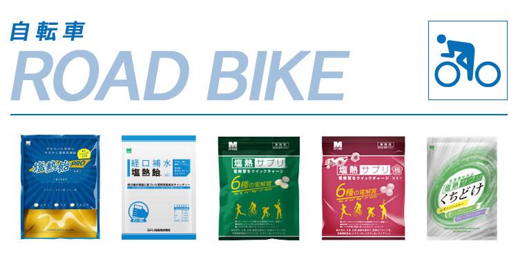 自転車競技 ロードバイク