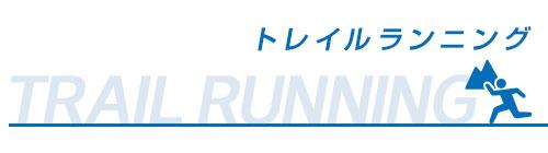 トレイルランニング編