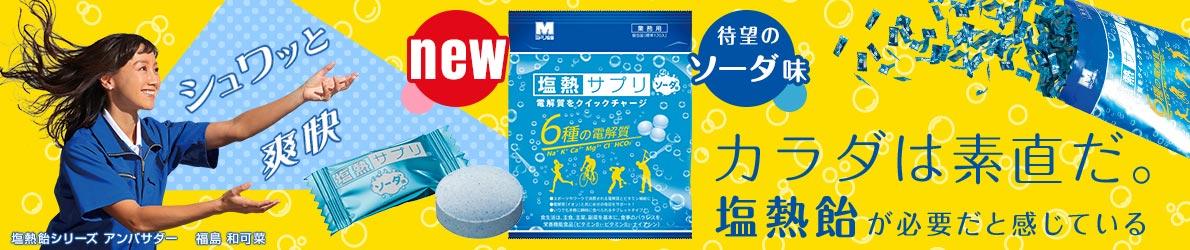 塩熱サプリ ソーダ味 新発売