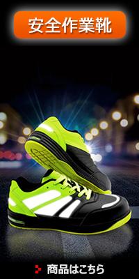 高視認性安全作業靴