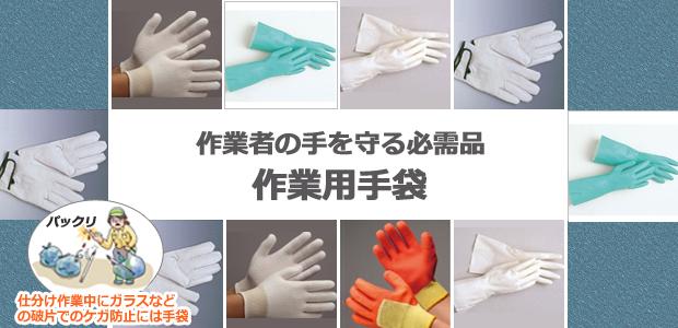 作業に合わせて選べる手袋
