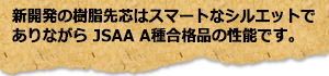 JPSA A種合格品