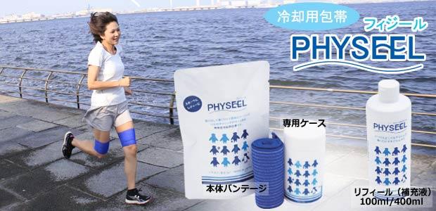フィジール冷却用包帯