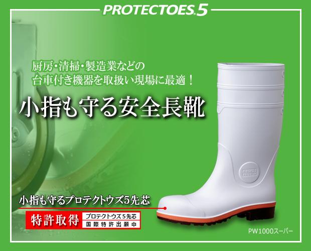 プロテクトウズ5長靴