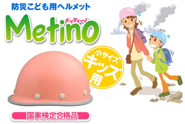 防災こども用ヘルメット メッティーノ