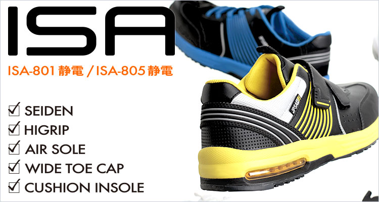 ISA800シリーズ ISA-801静電 / ISA-805静電