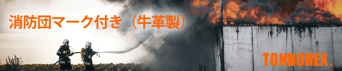 消防団マーク付き(牛革製)