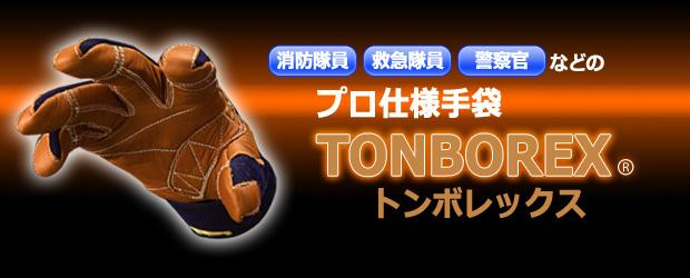 トンボレックス
