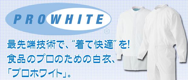 プロホワイト