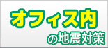 オフィス内の地震対策)