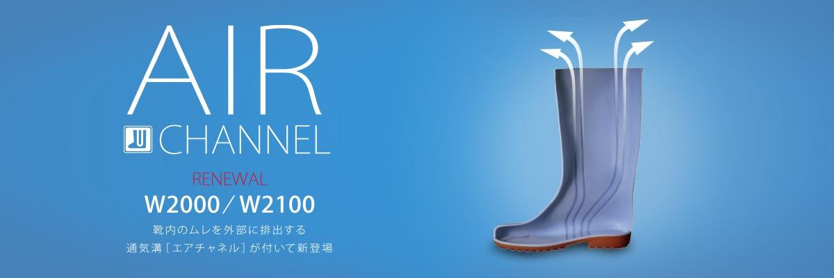 エアチャネル リニューアル W2000/W2100 靴内のムレを外部に排出する通気溝 エアチャネル が付いて新登場