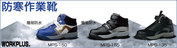 防寒作業靴(寒冷地用作業靴)