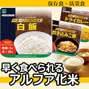早く食べられるアルファ化米