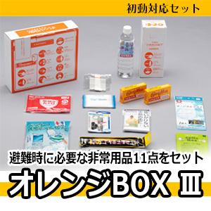 初動対応セット オレンジBOX �V