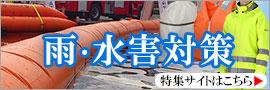 雨・水害対策特集