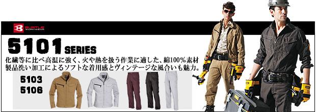 バートル5101シリーズ