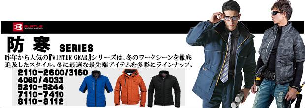 バートル防寒服シリーズ