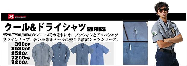 クールシャツ&ドライシャツ