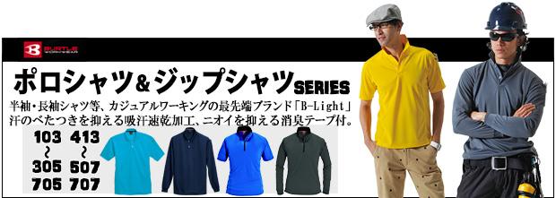 ポロシャツ&ジップシャツ