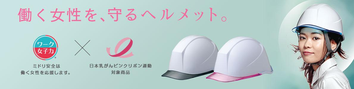 働く女性を守る、ヘルメット