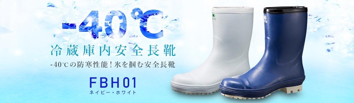 冷蔵庫内安全長靴 FBH01