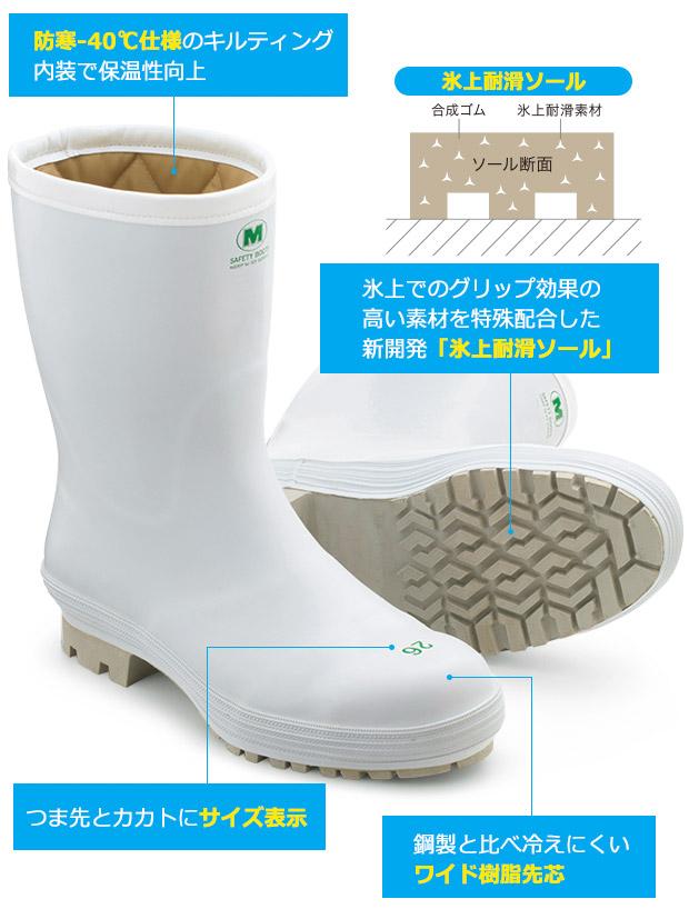 冷蔵庫内安全長靴FBH01