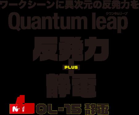 ワークシーンに異次元の反発力を Quantum leap 反発力+静電 QL-15静電