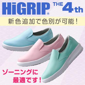 ハイグリップ ザ フォースに3つの新色が追加されました!