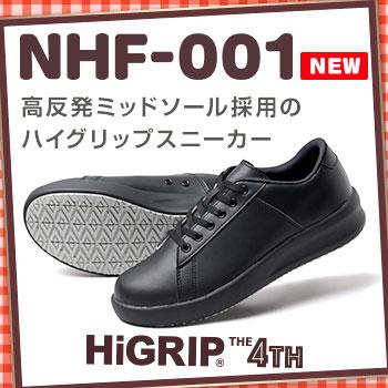 ハイグリップスニーカー NHF-001
